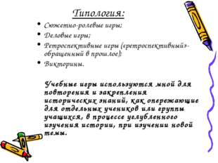 Типология: Сюжетно-ролевые игры; Деловые игры; Ретроспективные игры («ретросп
