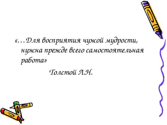 «…Для восприятия чужой мудрости, нужна прежде всего самостоятельная работа» Т...