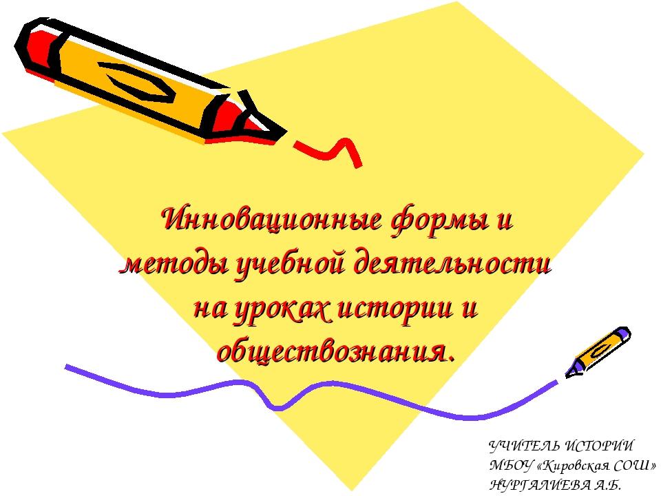 Инновационные формы и методы учебной деятельности на уроках истории и обществ...
