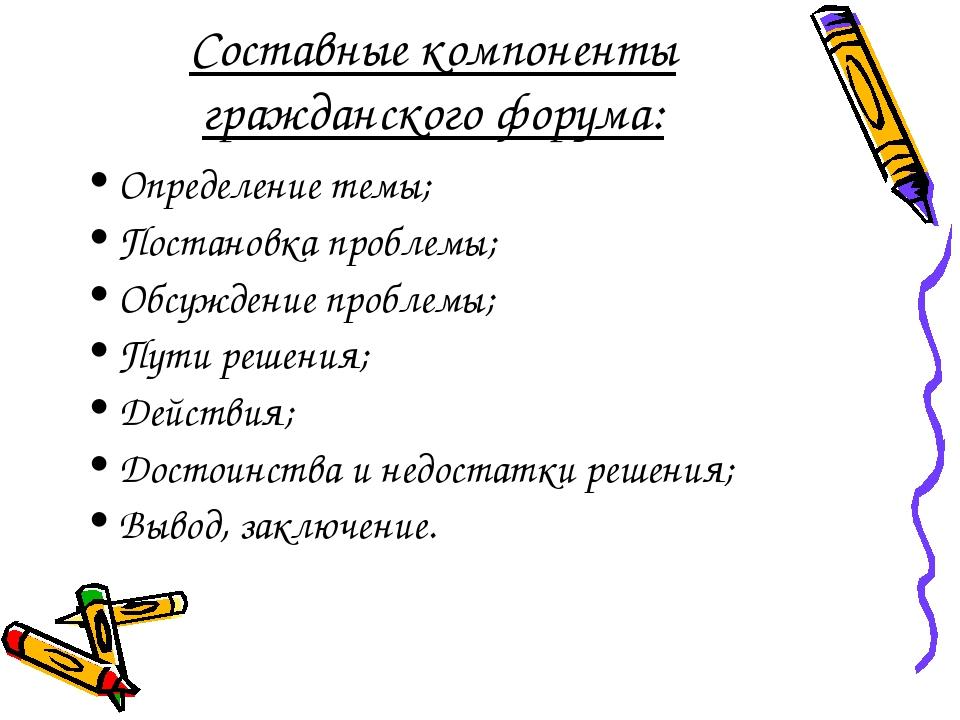 Составные компоненты гражданского форума: Определение темы; Постановка пробле...