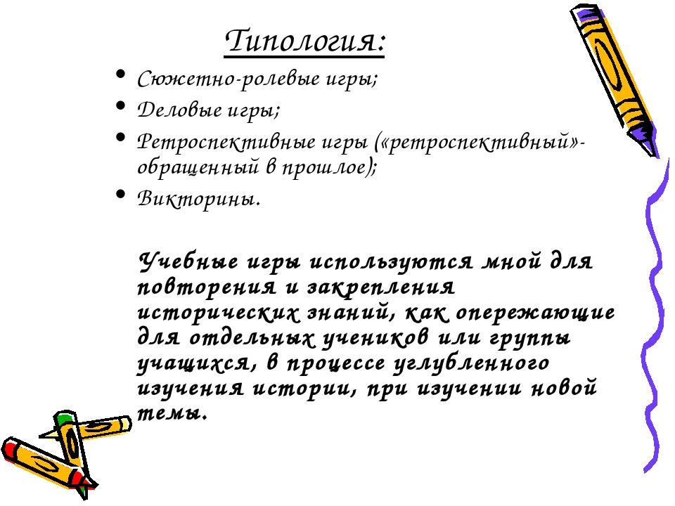 Типология: Сюжетно-ролевые игры; Деловые игры; Ретроспективные игры («ретросп...
