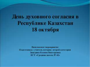 День духовного согласия в Республике Казахстан 18 октября Внеклассное меропри