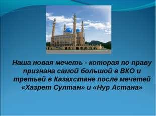 Наша новая мечеть - которая по праву признана самой большой в ВКО и третьей в