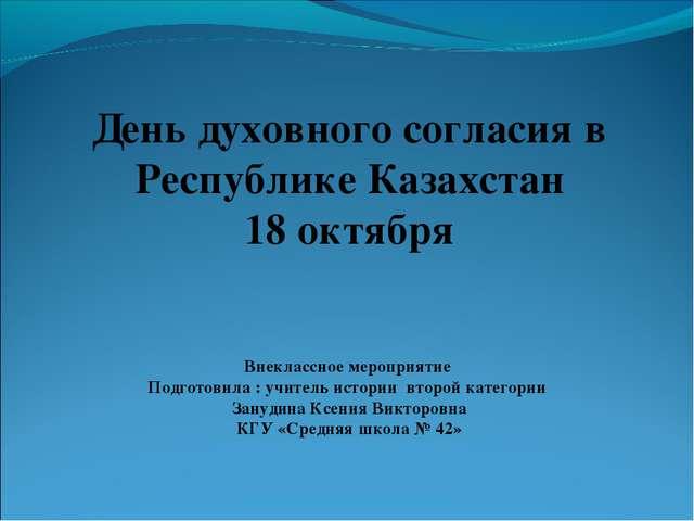 День духовного согласия в Республике Казахстан 18 октября Внеклассное меропри...
