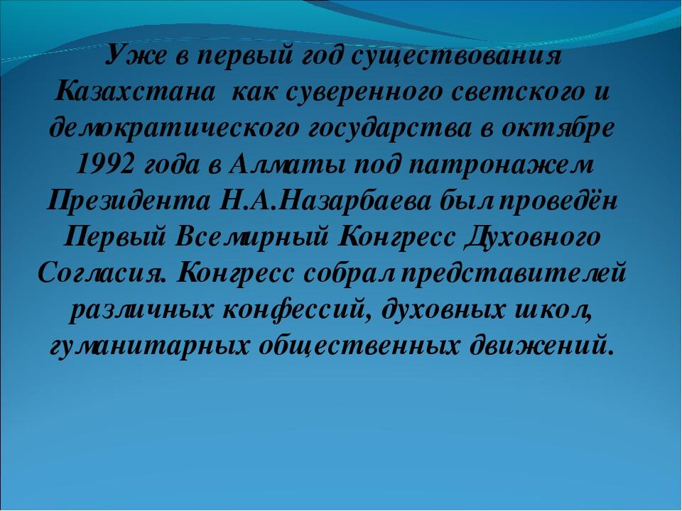 Уже в первый год существования Казахстана как суверенного светского и демокр...