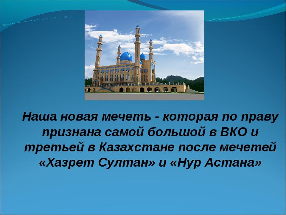 Наша новая мечеть - которая по праву признана самой большой в ВКО и третьей в...