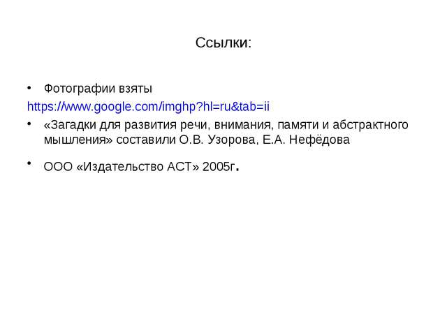 Ссылки: Фотографии взяты https://www.google.com/imghp?hl=ru&tab=ii «Загадки д...