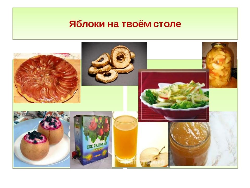 Яблоки на твоём столе