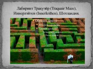 Лабиринт Тракуэйр (Traquair Maze), Иннерлэйтен (Innerleithen), Шотландия.