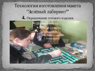 """Технология изготовления макета """"Зелёный лабиринт"""" 4. Окрашивание готового изд"""
