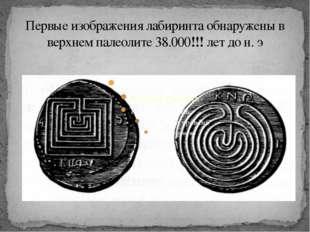 Первые изображения лабиринта обнаружены в верхнем палеолите 38.000!!!лет до