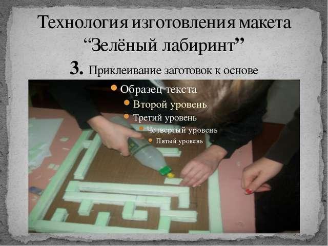 """Технология изготовления макета """"Зелёный лабиринт"""" 3. Приклеивание заготовок к..."""
