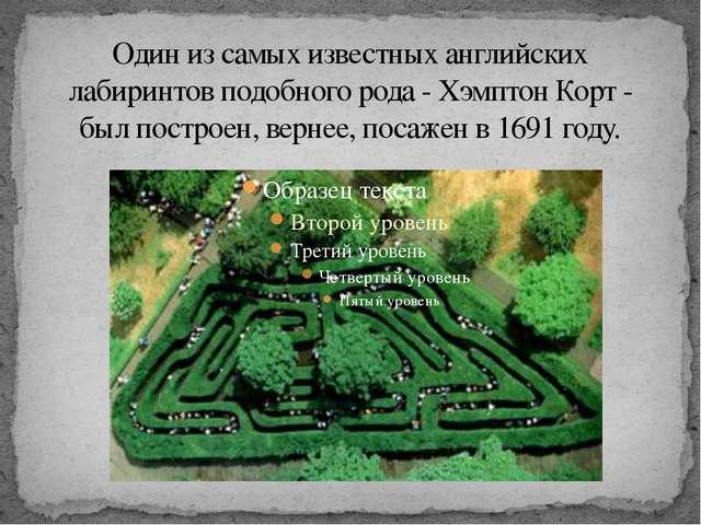 Один из самых известных английских лабиринтов подобного рода - Хэмптон Корт -...