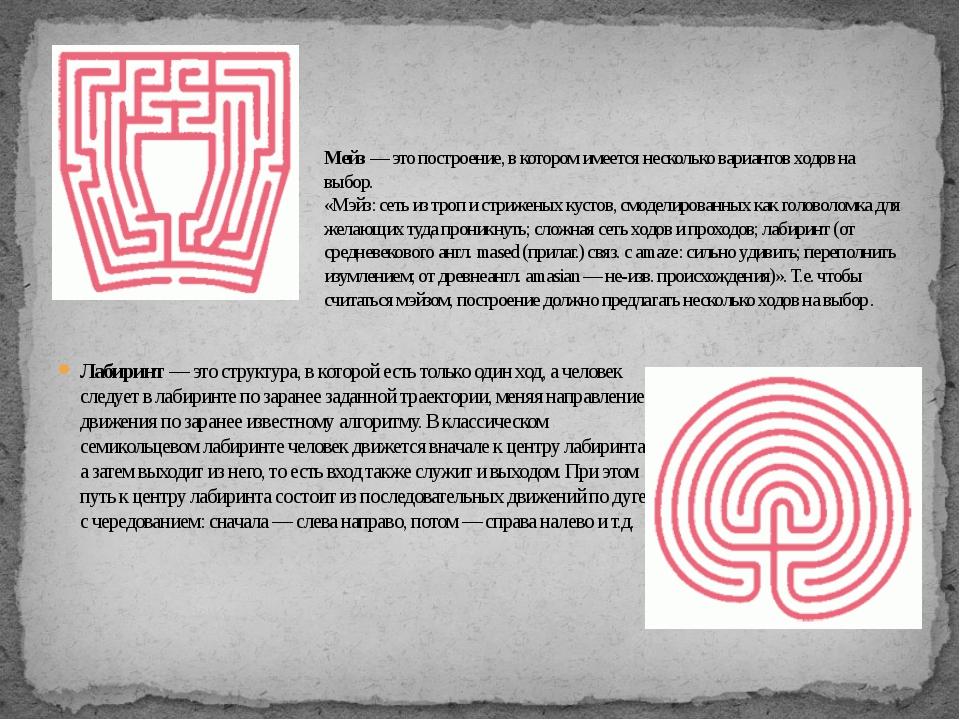 Лабиринт — это структура, в которой есть только один ход, а человек следует в...