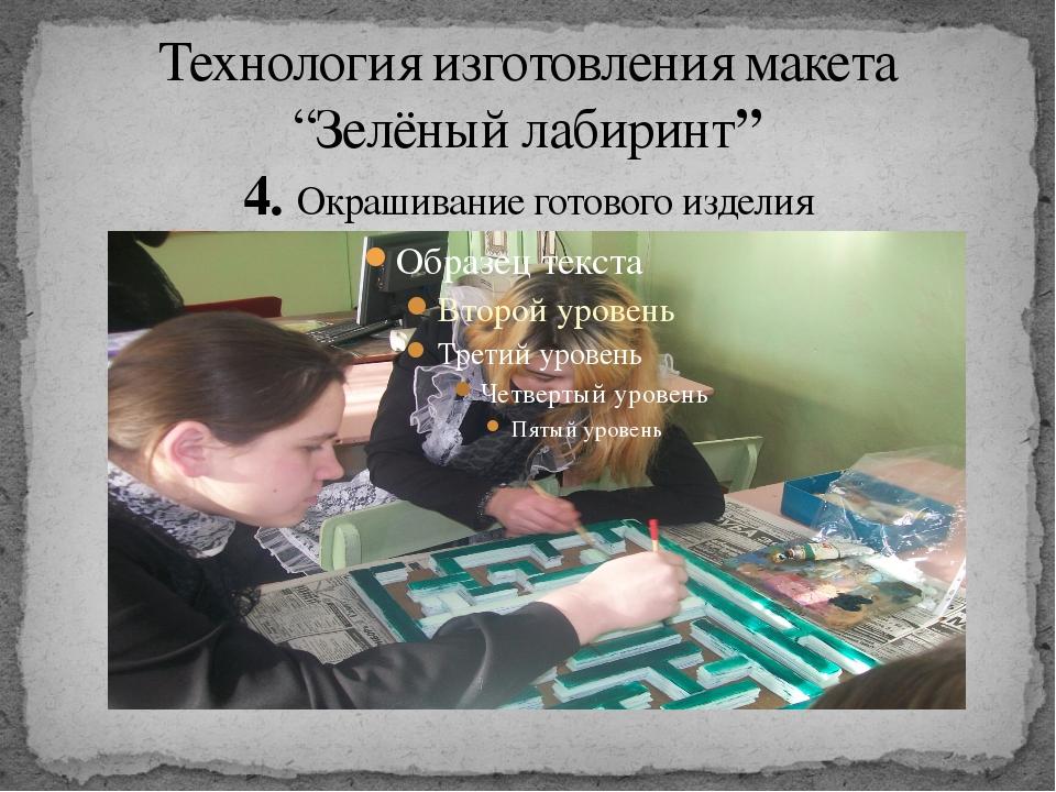 """Технология изготовления макета """"Зелёный лабиринт"""" 4. Окрашивание готового изд..."""