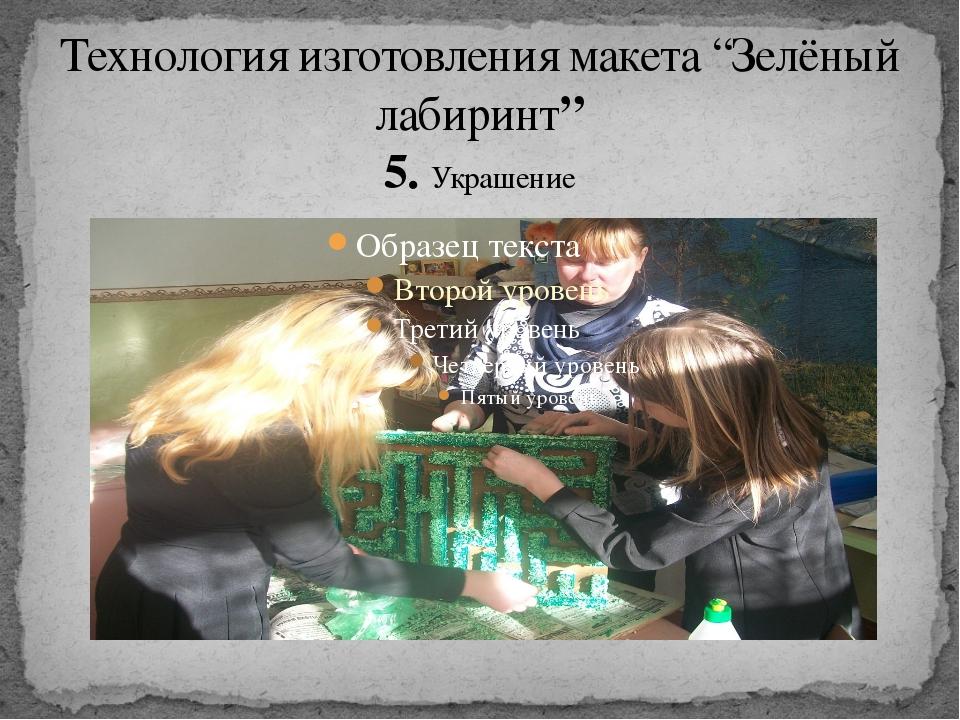"""Технология изготовления макета """"Зелёный лабиринт"""" 5. Украшение"""