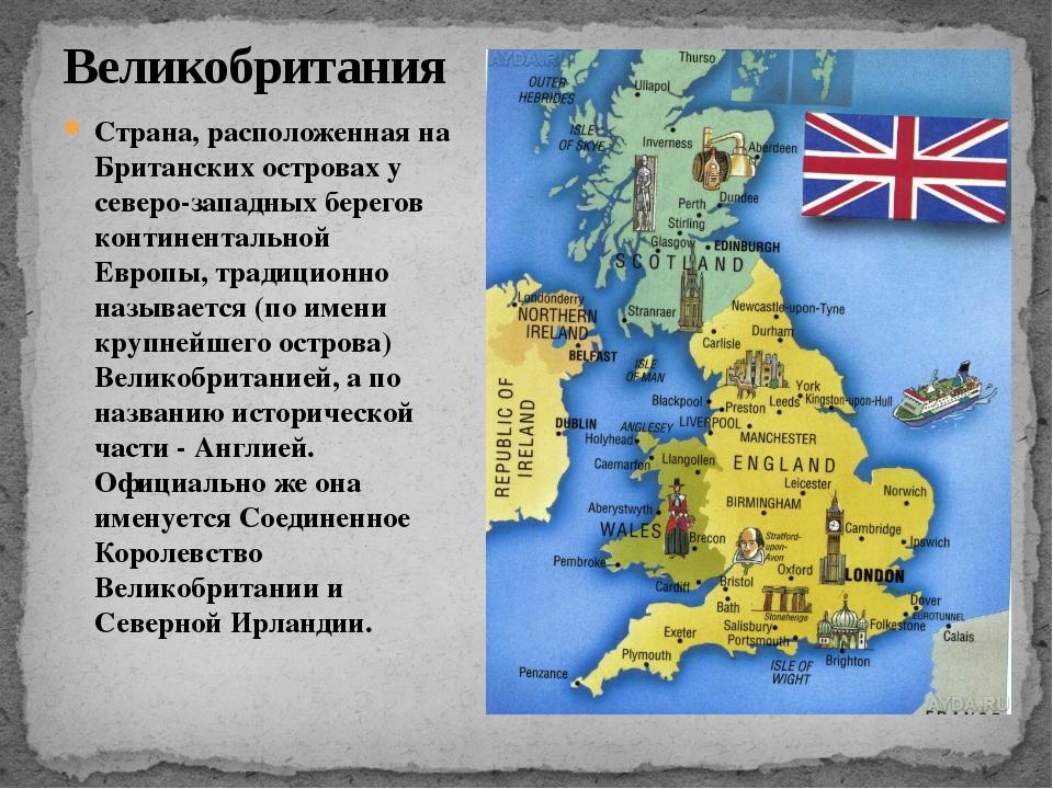 Страна, расположенная на Британских островах у северо-западных берегов контин...