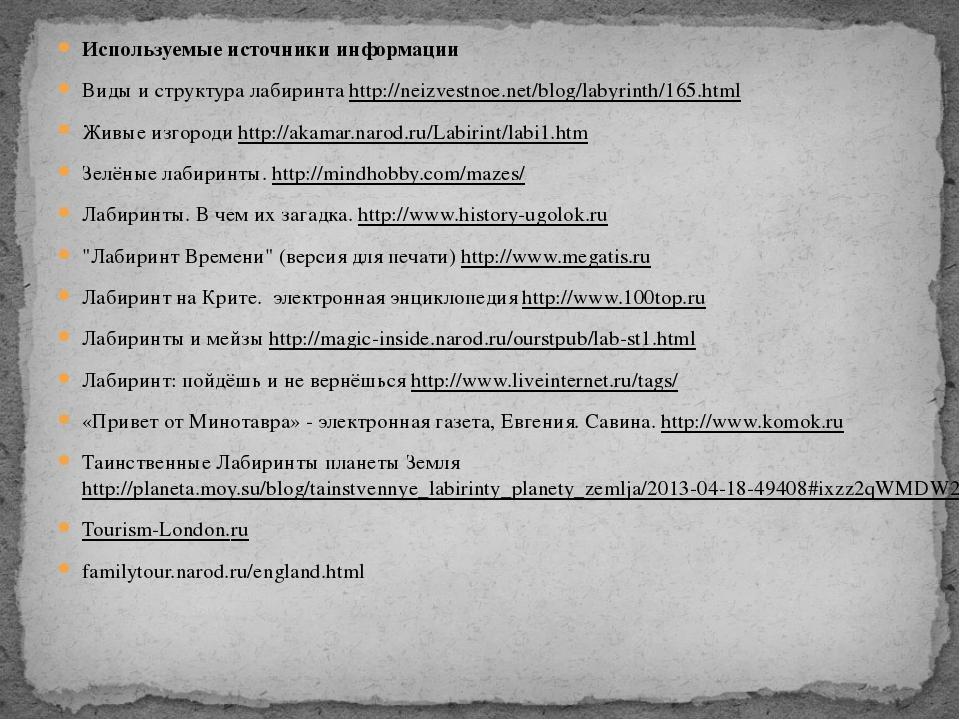 Используемые источники информации Виды и структура лабиринта http://neizvestn...
