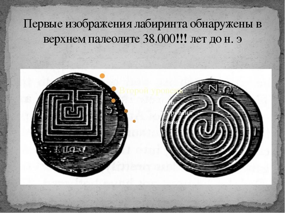Первые изображения лабиринта обнаружены в верхнем палеолите 38.000!!!лет до...