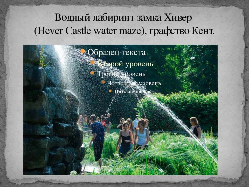 Водный лабиринт замка Хивер (Hever Castle water maze), графство Кент.