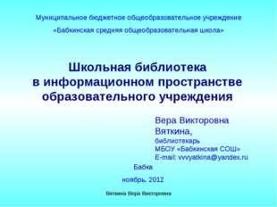 Вера Викторовна Вяткина, библиотекарь МБОУ «Бабкинская СОШ» E-mail: vvvyatkin