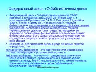 Федеральный закон «О библиотечном деле» Федеральный закон «О библиотечном дел