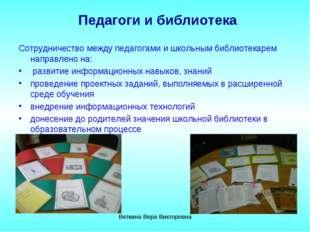 Педагоги и библиотека Сотрудничество между педагогами и школьным библиотекаре