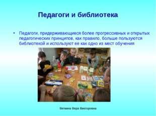 Педагоги и библиотека Педагоги, придерживающиеся более прогрессивных и открыт