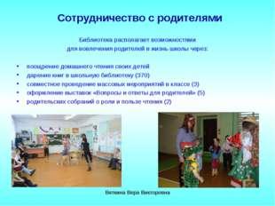 Сотрудничество с родителями Библиотека располагает возможностями для вовлечен