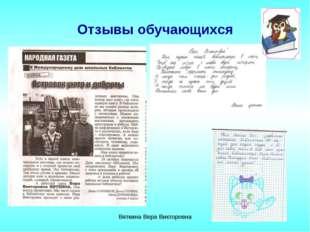 Отзывы обучающихся Вяткина Вера Викторовна Вяткина Вера Викторовна