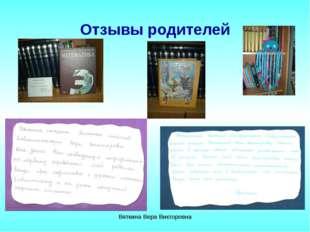 Отзывы родителей Вяткина Вера Викторовна Вяткина Вера Викторовна