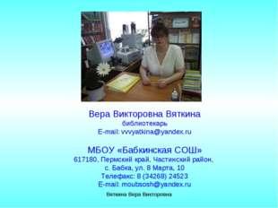 Вера Викторовна Вяткина библиотекарь E-mail: vvvyatkina@yandex.ru МБОУ «Бабки