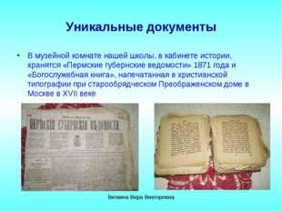Уникальные документы В музейной комнате нашей школы, в кабинете истории, хран