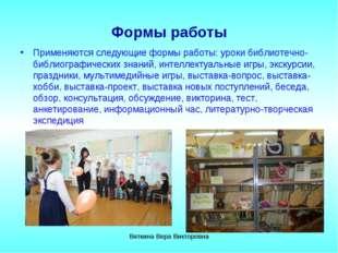 Формы работы Применяются следующие формы работы: уроки библиотечно-библиограф