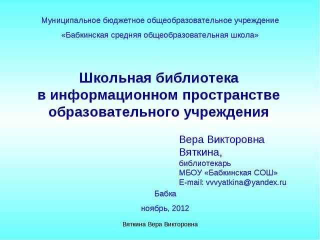Вера Викторовна Вяткина, библиотекарь МБОУ «Бабкинская СОШ» E-mail: vvvyatkin...
