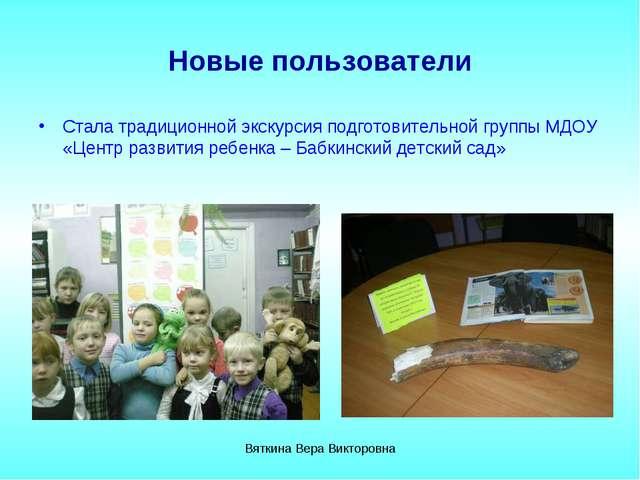 Новые пользователи Стала традиционной экскурсия подготовительной группы МДОУ...