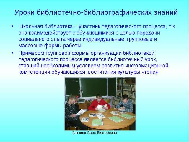Уроки библиотечно-библиографических знаний Школьная библиотека – участник пед...
