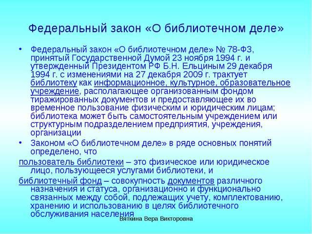 Федеральный закон «О библиотечном деле» Федеральный закон «О библиотечном дел...
