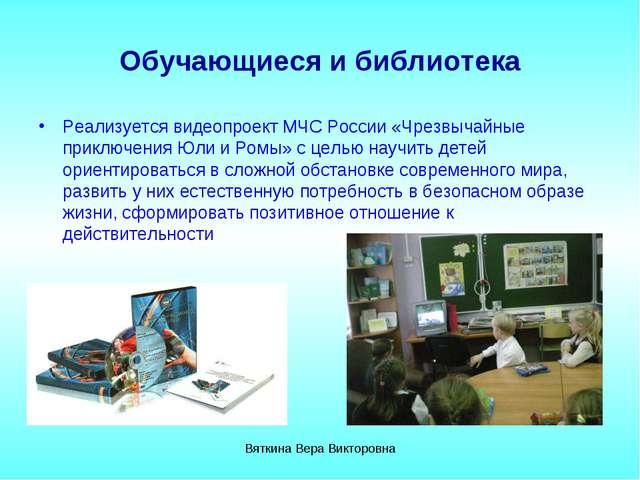 Обучающиеся и библиотека Реализуется видеопроект МЧС России «Чрезвычайные при...
