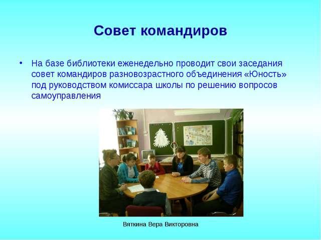 Совет командиров На базе библиотеки еженедельно проводит свои заседания совет...