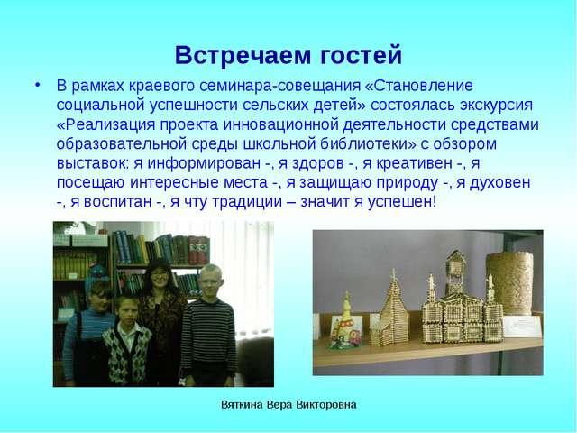 Встречаем гостей В рамках краевого семинара-совещания «Становление социальной...