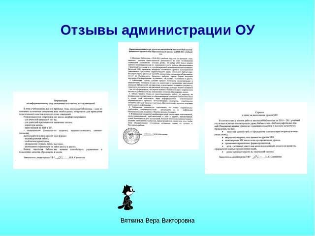 Отзывы администрации ОУ Вяткина Вера Викторовна Вяткина Вера Викторовна