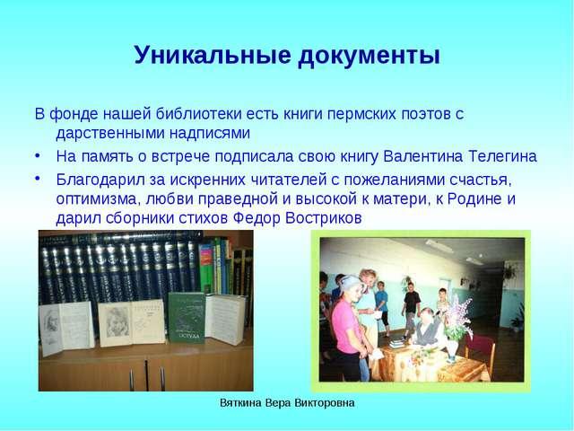 Уникальные документы В фонде нашей библиотеки есть книги пермских поэтов с да...