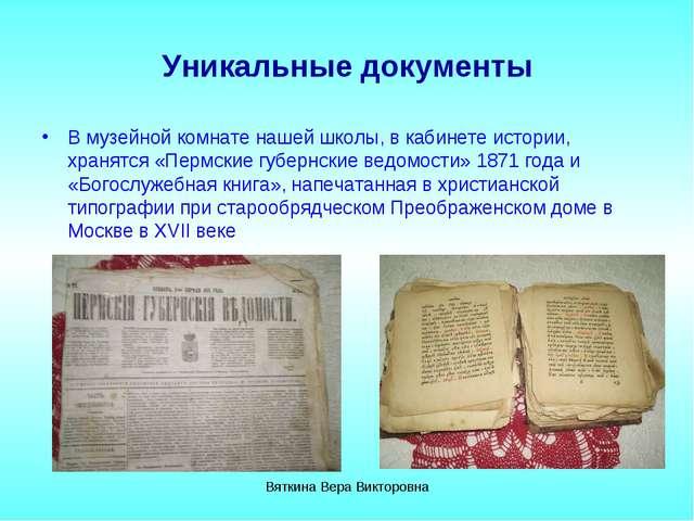 Уникальные документы В музейной комнате нашей школы, в кабинете истории, хран...