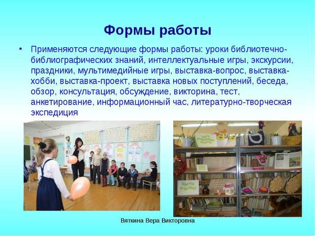 Формы работы Применяются следующие формы работы: уроки библиотечно-библиограф...