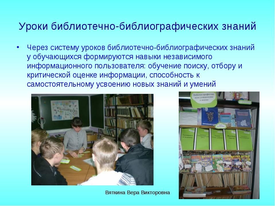 Уроки библиотечно-библиографических знаний Через систему уроков библиотечно-б...