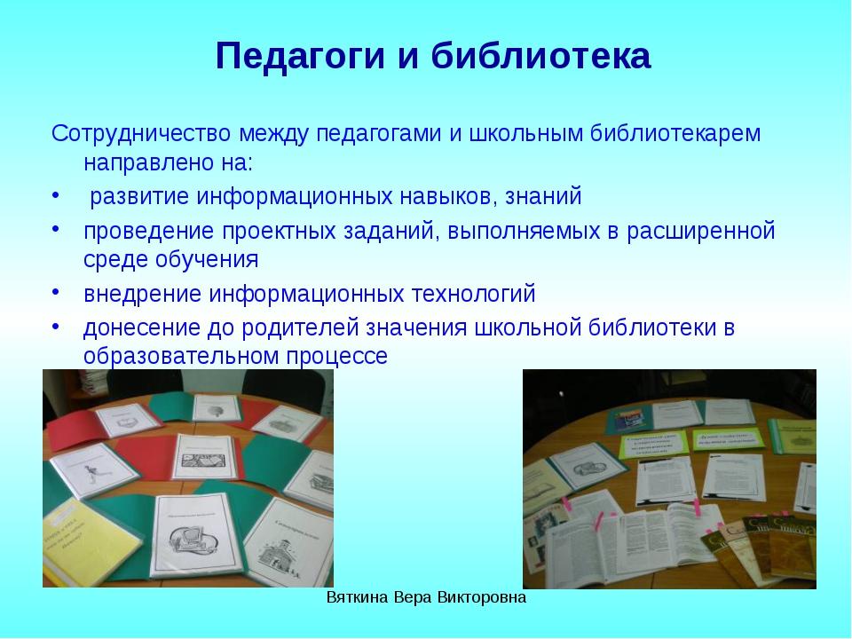 Педагоги и библиотека Сотрудничество между педагогами и школьным библиотекаре...
