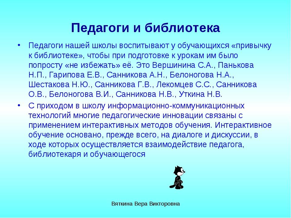 Педагоги и библиотека Педагоги нашей школы воспитывают у обучающихся «привычк...