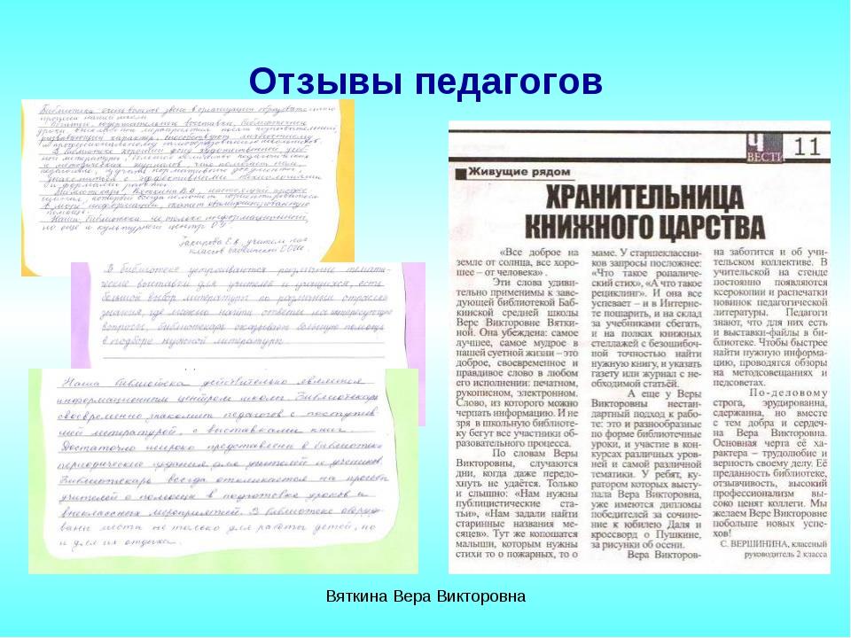 Отзывы педагогов Вяткина Вера Викторовна Вяткина Вера Викторовна
