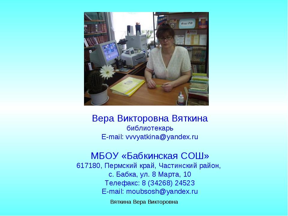 Вера Викторовна Вяткина библиотекарь E-mail: vvvyatkina@yandex.ru МБОУ «Бабки...